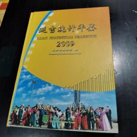 2009 延吉统计年鉴(大16开精装)