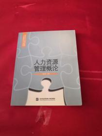 全国高等院校工商管理系列教材·人力资源管理专业主干课程教材:人力资源管理概论