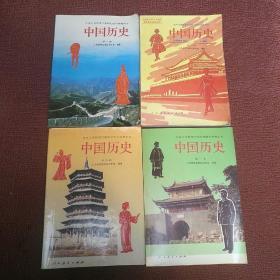 九年义务教育三年制初级中学教科书 中国历史全四册