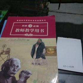 历史,教师教学用书必修3