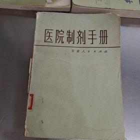 医院制剂手册(馆藏)