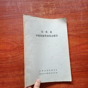长岛县中药资源普查综合报告