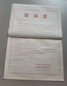 共青团江苏省委员会,共青团安徽省委员会给原西南服务团的慰问信(8开)