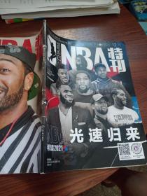 NBA特刊2020/11下
