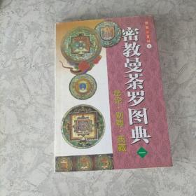 佛教小百科:密教曼茶罗图典一