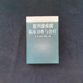 常见病临床诊疗丛书:前列腺疾病临床诊断与治疗