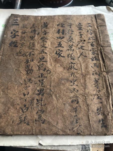 民国十八年手抄本,龙头三字经