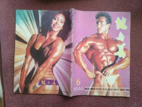 健与美1989 6