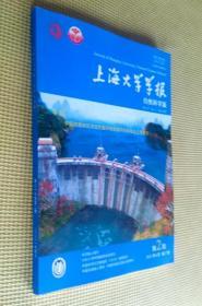 上海大学学报 2021(第1、2期)自然科学版