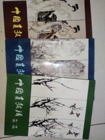 中国画技法 (花鸟、山水、人物带外壳)