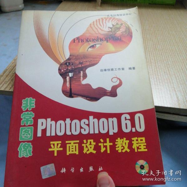 非常图像 Photoshop 6.0平面设计教程  含盘