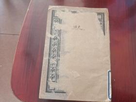 1932年  世界语史 1册全