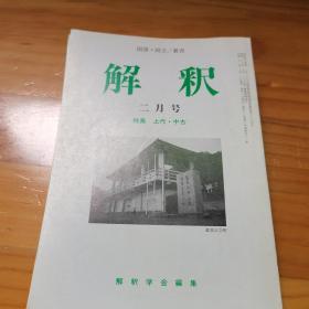 解釈(共8册)