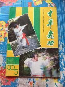 中华气功1990.5