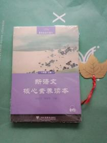 黑布林语文读写:新语文核心素养读本 八年级上册