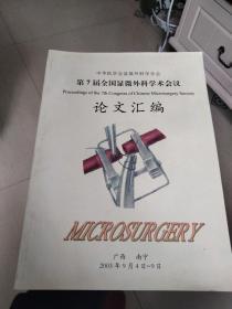 第7届全国显微外科学术会议论文汇编
