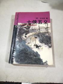 七侠五义:中国古典小说名著丛书