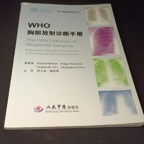 WHO胸部放射诊断手册