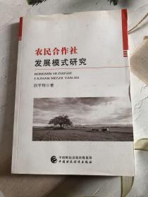 农民合作社发展模式研究