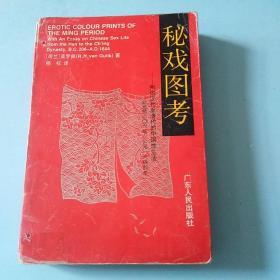 秘戏图考——附论汉代至清代的中国性生活(公元前二〇六年——公元一六    四     四年)