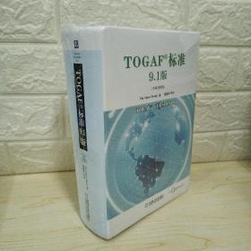 TOGAF标准9.1版(中英对照版)