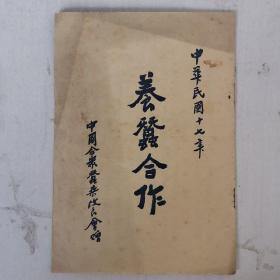 民国17年 养蚕合作 【稀缺本】