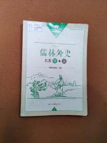《儒林外史》名著导+读