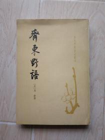 唐宋史料笔记丛刊:齐东野语