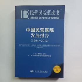 民营医院蓝皮书:中国民营医院发展报告(1984-2012)