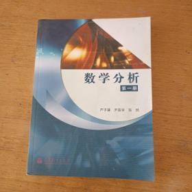 数学分析(第一册)