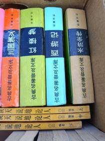 古典名著普及文库三国演义,西游记,红楼梦,水浒全传