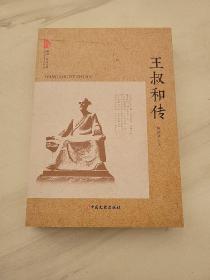 王叔和传/跨度传记文库