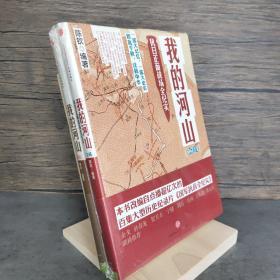 我的河山:会战、幕后(二册和售)