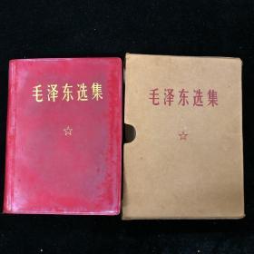 毛澤東選集 一卷本 67年改橫排袖珍本 1968年 濟南 一版一次 非館藏 紅色