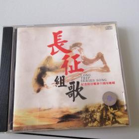 音乐光盘 长征组歌(纪念抗日战争55周年专辑)
