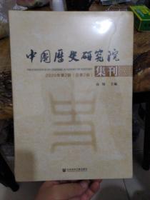 中国历史研究院集刊 2020年第2辑 总第2辑