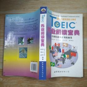 TOEIC托业阅读宝典
