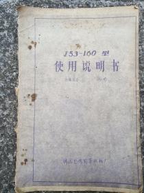 J53_160型双盘摩擦压力机使用说明书