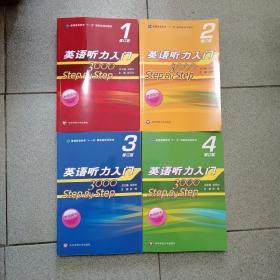 英语听力入门3000 修订版 教师用书1-4册合售