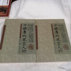 中国历代风云人物(上下册)