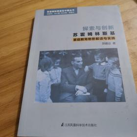 探索与创新:苏霍姆林斯基家庭教育思想解读与实践(苏霍姆林斯基在中国)