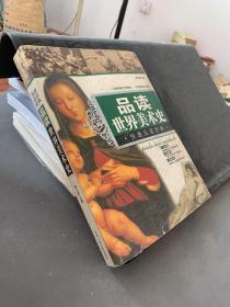 快速品读经典丛书:品读世界美术史(最新修订版)