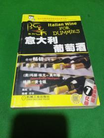 阿呆系列:意大利葡萄酒