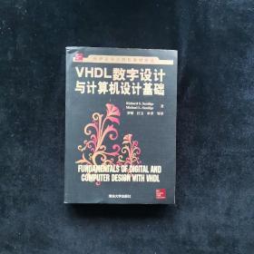 VHDL数字设计与计算机设计基础/世界著名计算机教材精选