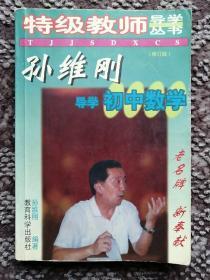 孙维刚导学初中数学(修订版)〔特级教师导学丛书〕