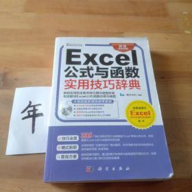 Excel公式与函数实用技巧辞典(CD)