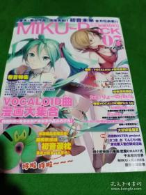 MIKU-Pack 07 music&artworks feat.初音MIKU(初音未来全方位杂志)