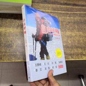 """自由呼吸:王秋杨""""7+2探险""""全纪录"""