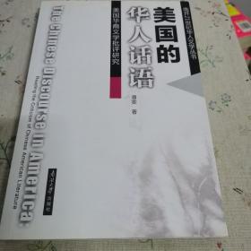 美国的华人话语:美国华裔文学批评研究