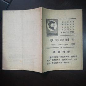 1969年学习材料 20 最高指示